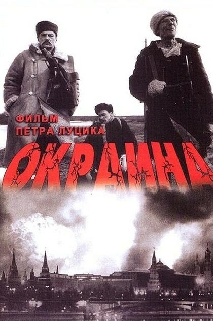 Окраина - 1998