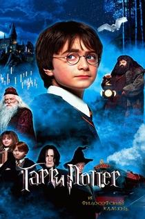 Гарри Поттер и философский камень - 2001