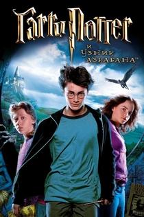 Гарри Поттер и узник Азкабана - 2004
