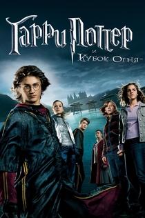 Гарри Поттер и Кубок огня - 2005