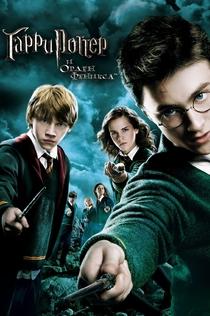 Гарри Поттер и орден Феникса - 2007