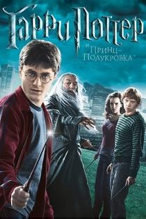 Гарри Поттер и Принц-полукровка - 2009