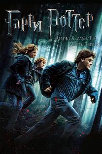 Гарри Поттер и Дары смерти: Часть 1 - 2010