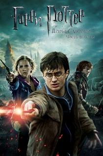 Гарри Поттер и Дары смерти: Часть 2 - 2011