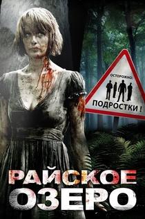Фильмы от Иван Дорн