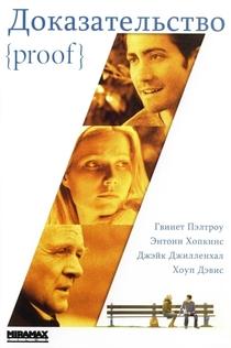 Доказательство - 2005