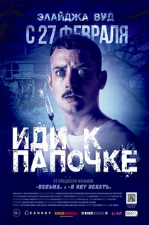 Фильмы от Илья Прусикин (Ильич)