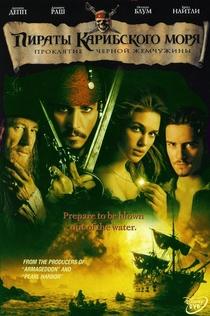 Пираты Карибского моря: Проклятие Чёрной жемчужины - 2003