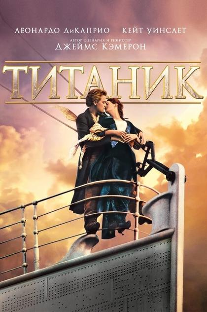 Титаник - 1997