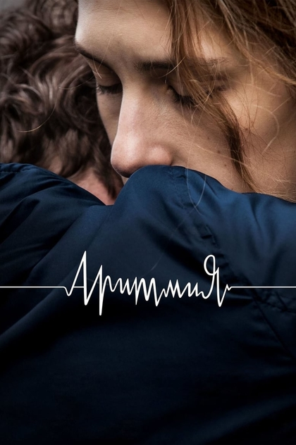 Аритмия - 2017
