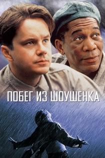 Побег из Шоушенка - 1994