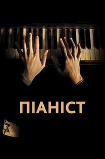 Піаніст - 2002