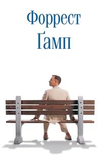 Форрест Ґамп - 1994