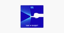 Podcasts from Владислав Гаращенко