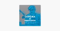 «Серёжа и микрофон. Подкаст» в ApplePodcasts