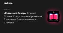 Podcasts from Anastasia  Maslennikova