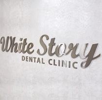 Стоматология White Story