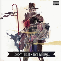 Музыка от Юрий Дудь