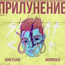 Музыка от Илья Прусикин (Ильич)