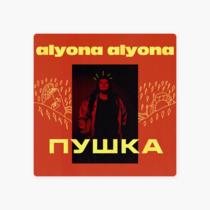 Музыка от Ната Жижченко (ONUKA)