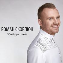 Music from Іванна Комаринець