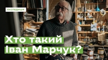 Хто такий Іван Марчук? · Ukraїner