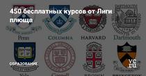 450бесплатных курсов от Лиги плюща — Образование