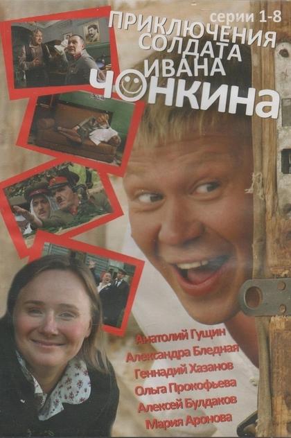 Приключения солдата Ивана Чонкина | 2007
