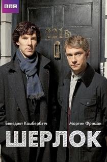 Шерлок | 2010