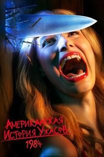 Американская история ужасов | 2011