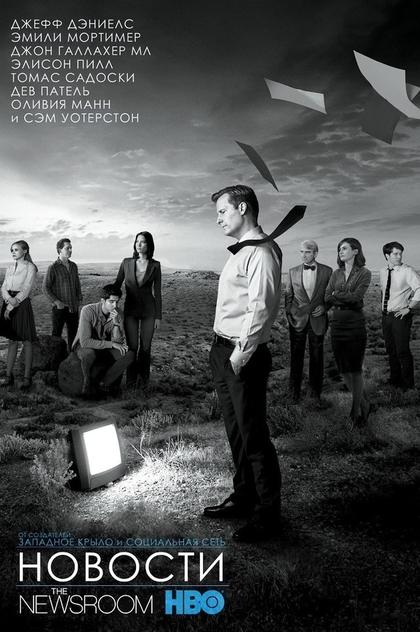 Служба новостей | 2012