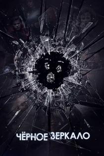 Чёрное зеркало | 2011