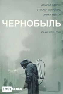 Чернобыль | 2019