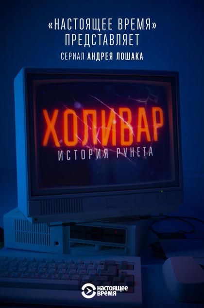 Холивар. История Рунета   2019