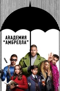 Академия «Амбрелла» | 2019