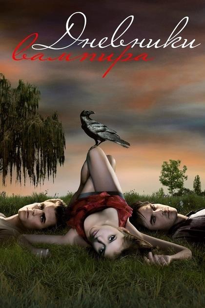 Дневники вампира | 2009