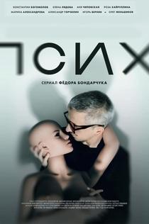 Cериалы от Александр Петров
