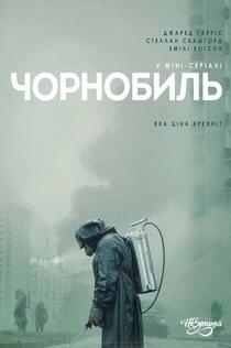Чорнобиль | 2019