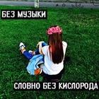Ира Кожевникова